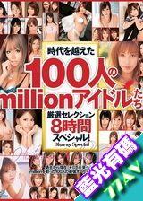 時代を越えた100人のmillionアイドルたち!厳選セレクション8時間スペシャル!Special