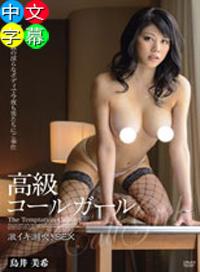 一流女優的激情潮吹性愛 鳥井美希