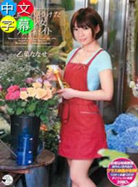 在花店看到的打工美少女 乙葉ななせ