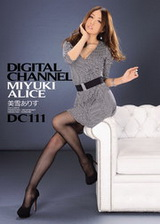 DIGITAL CHANNEL DC111 美雪ありす