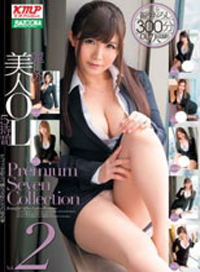 淫蕩的美人白領 5小時 Premium Seven Collection Vol.2