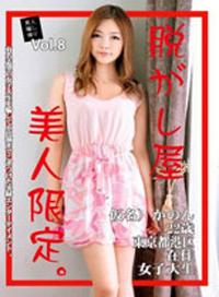 搭訕素人 脫衣愛愛,只限定美女 Vol.8 龍川かのん