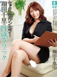 性愛諮詢 翔田千裏的性愛診所