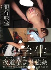 女學生夜晚回家被強姦