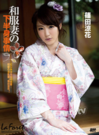 La Foret Girl Vol.16 : 篠田涼花