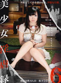 美少女淫虐録 06