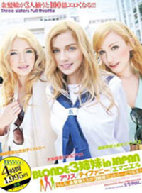 金髮三姐妹在日本 Alise Tiffany Emmanuel