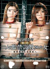 完全飼育 第二章 被監禁調教的女子二人 從被害者變成加害