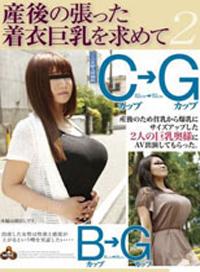 渴求產後胸圍上漲的著衣巨乳 2 Bcup→Gcup