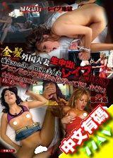 內射金髮外國人妻 被強姦的三個外國美人妻 強制侵犯 第2集