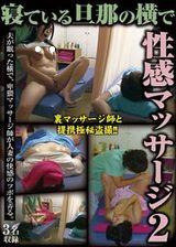 躺在丈夫旁邊感受性感按摩 2