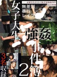 女大學生,強姦事件簿 2