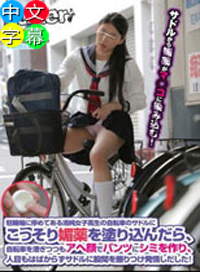 在女學生的自行車的座椅上塗滿春藥,騎車時,隨著內褲的