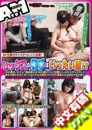 AV女優的激情挑戰,蒙住眼睛,和對面的三個男子做愛,判斷是現任男友 前男友 還是處男,獎金100萬日元!