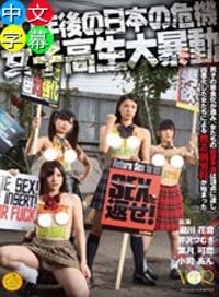 20年後日本的危機 女高中生大暴動