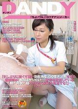 久しぶりに若くて硬い勃起角度150度チ○ポを見た看護師が VOL.1