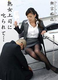 無言癡姦 被熟女上司呵斥…