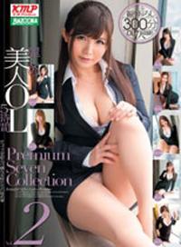 淫蕩的美人白領 5小時 Premium Seven Collection Vol.2