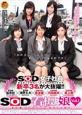 SOD女子社員 他部署で評判のウブで可愛い入社1年目の新卒3名が大抜擢!!