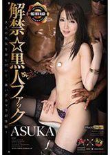 解禁☆黒人fuck ASUKA
