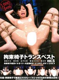 拘束椅子恍惚best vol.5