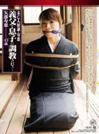 寡婦奴隷・壽惠 被岳父與兒子調教… 矢部壽惠 43歳