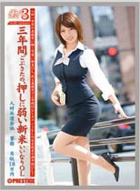 工作女性 3 Vol.09