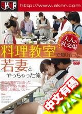 大人的社交場所 與在料理教室認識的年輕少婦激情愛愛