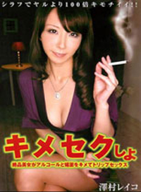 來場春藥性愛吧 澤村麗子