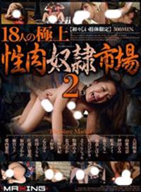【限定第一次的肉體】18人的極上性肉奴隷市場 2