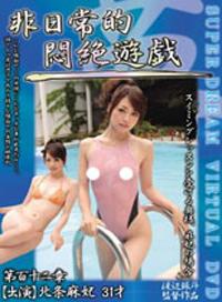 異常悶絕遊戲 上游泳課程的麻妃太太