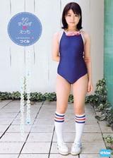 蘿莉嬌顏 泳裝激情 つぐみ
