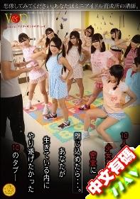 請試想,你是迷你偶像育成所的講師,與10個純真無垢的少女被關在密室…