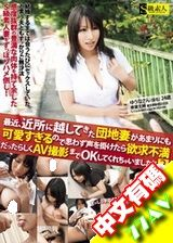 最近,住宅區人妻好可愛,慾求不滿的她們欣然答應拍攝AV!!2