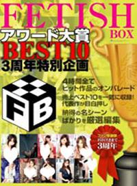 FETISH BOX 獲獎作品 BEST 10 3周年特別企畫