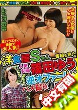 她在某綜藝節目中特別出名!西餐廳的S曾經親自拍攝過AV 篠田ゆう看到她的節目,激動不已