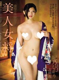 美女老闆娘 被淩辱的肉體7 妃乃ひかり 吉田花
