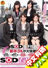 選拔大受好評的SOD入社第一年的清純可愛女社員3名 SOD看板娘 Vol.1
