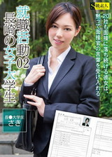 就職活動 長崎的女大學生 ~20社面試落選的她只能默默接受面試官的話~02