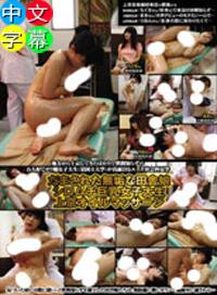 被騙了的無垢鄉下女 白皙肉感巨乳女大學生上京塗油按摩