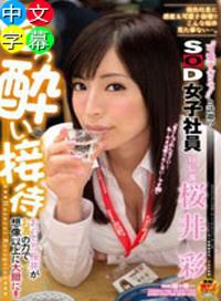 '可愛過頭!!'成為話題的SOD女社員 宣伝部 櫻井彩 醉酒