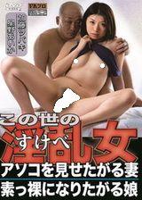 この世の淫乱(すけべ)女 アソコを見せたがる妻 素っ裸になりたがる娘