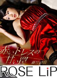 紅禮服的甜美陷阱 藤井 詩織 + 慾望全開熟女 小倉 彩