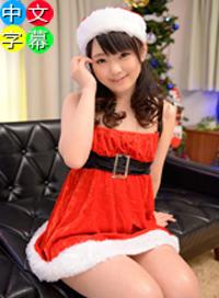 中出聖誕2013