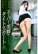 修長美腿配上超短裙 3 桜井あゆ