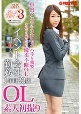 工作女性3 Vol.10