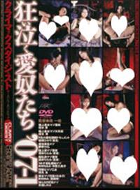 高潮選集 狂泣的愛奴們 '07-1