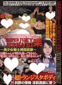 SUPER JUICY はま KURI 栗 ~美少女戦士拷問哀歌~ 第六幕 超嬌