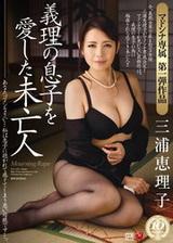 愛上義子的寡婦 三浦惠理子