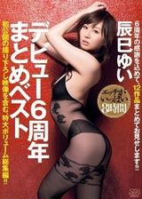 出道6周年合集best 辰巳ゆい